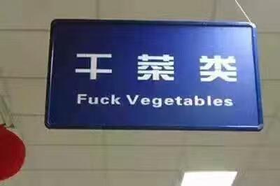 Traducciones chinas graciosas : chinglish, tatuajes, chistes…